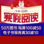 促销活动: 当当 寒假阅读 50万图书每满100减50,电子书满30减10