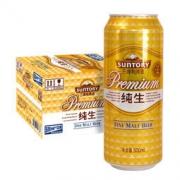 SUNTORY 三得利 纯生啤酒 9度 500ml 12听 *2件 87.9元(2件5折)