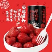 芝麻官 草莓罐头 425g*5罐