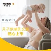Medela 美德乐 月子款交叉设计哺乳文胸 两色