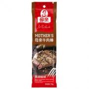 母亲 牛肉棒 黑胡椒味 72g *9件 +凑单品 99元包邮(满减,合11.02元/件)99元包邮(满减,合11.02元/件)