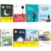 青少年读物畅销书排行榜 全8册励志故事书¥30