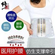 修正 护腰带医用钢板支撑腰托