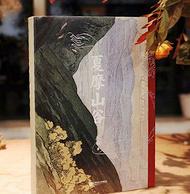 庆山2019最新小说 :《夏摩山谷》