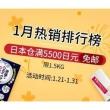 促销活动:多庆屋 1月热销排行榜 日本仓满5500日元免邮日本仓满5500日元免邮
