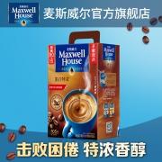 麦斯威尔 三合一速溶特浓咖啡 共105条79元包邮(需领券)