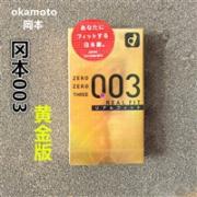 日本冈本OK 003 黄金真贴身超薄安全套避孕套10只装