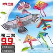 YJ 永健 潍坊风筝套装 带100米线板9.9元包邮(需领券)