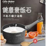 C&M CATE-MAKER 卡特马克 麦饭石奶锅汤锅 16cm