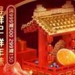 促销活动:京东年货节 年味寻鲜记 生鲜食品领满299-150/499-200,另有PLUS专享259减130券