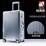 Maito 航空级 全铝镁合金拉杆箱 20-30寸358元起包邮