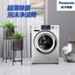 Panasonic 松下 10kg 变频滚筒洗衣机XQG100-E1L2T3648元(亚马逊中国4198元)