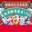 促销活动: 苏宁易购 好年货放心BUY 主会场领取购物补贴每满400减40
