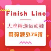 海淘活动: Finish Line 精选 adidas、Nike 运动鞋 用码额外75折