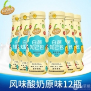 RASA 欧式常温酸奶200ml*12瓶 多口味29元包邮(需领券)