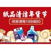 促销活动# 苏宁易购  纸品清洁年货节