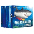 《奇妙的海底王国》全8册 儿童自然科学启蒙绘本 16元包邮(26-10)16元包邮(26-10)