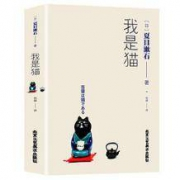 《我是猫》夏目漱石作品