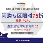 10-12点!澳洲Pharmacy Online中文网新年限时闪促 精选专区75折