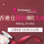Perfumesclub中文官网香港仓限时无门槛免邮