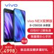 vivo NEX双屏版新品手机 8GB+256GB  4998元包邮,赠手环4998元包邮,赠手环