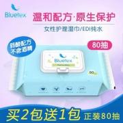 Bluetex 蓝宝丝 私处护理湿巾80抽