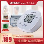 Omron 欧姆龙 U10L 上臂式电子血压计179元包邮(需领券)