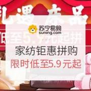 苏宁易购 家纺钜惠拼购全场限时直降,低至5.9元起