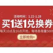 促销活动: 京东 年味好食光 食品会场领券199减120