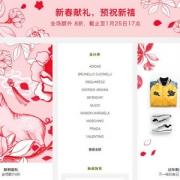 YOOX中国官网,精选男女服装鞋包新春献礼
