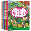《学前幼儿专注力训练游戏书》  9.9元包邮9.9元包邮