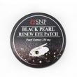 SNP 黑珍珠美白眼贴膜 60片 (补水、防黑眼圈)*9件 201.5元(双待优惠)201.5元(双待优惠)