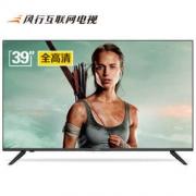 FunTV 风行 N39S 39英寸 智能液晶电视 897元包邮(赠金卡会员)