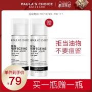 Paula's Choice 宝拉珍选 2%水杨酸焕采精华液 30ml*2瓶