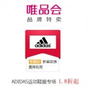 唯品会:阿迪达斯运动服鞋特卖