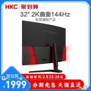HKC 惠科 G32 Pro 31.5英寸 2K/144Hz 电竞VA曲面显示器