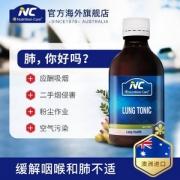 低于双十一,澳大利亚进口 Nutrition Care 洗肺膏300ml