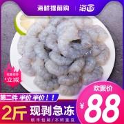 海画 青岛鲜冻青虾仁1000g*2件 ¥132顺丰包邮66元/公斤顺丰包邮(多重优惠)