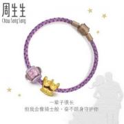 Chow Sang Sang 周生生 Charme串珠系列 Murano Glass 皇冠手链 89298B*2件 2234元包邮