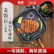 仙鹤 麦饭石牛排不粘煎锅   通过美国FDA食品药品管理局检测
