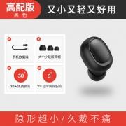 Havit 海威特 I6 隐形迷你超小型 无线蓝牙耳机