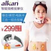Alkan 智能家用颈椎按摩器