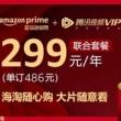亚马逊 Prime会员 + 腾讯视频VIP联合套餐一年299元