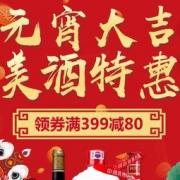 促销活动:京东 元宵大吉 美酒特惠 领券满399-80元