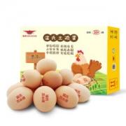 WENS 温氏 土鸡蛋/鲜鸡蛋 30枚39.9元,可双重优惠至16.1元