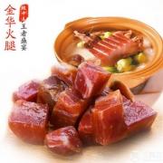 浙江土特产,腿中王 金华火腿火腿芯250g
