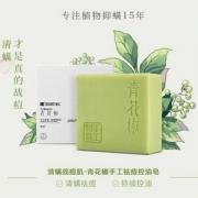 manting 满婷 祛痘控油 青花椒植物洁面手工香皂 100g