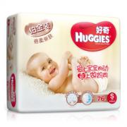 HUGGIES 好奇 铂金装 婴儿纸尿裤 S76片  59元包邮