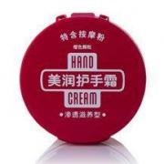 SHISEIDO 资生堂 美润护手霜(渗透滋养型)100g *4件
