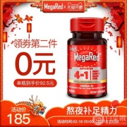 Schiff 旭福 MegaRed 四合一高浓度Omega-3s深海鱼油+磷虾油混合胶囊900mg*40粒*2瓶 ¥185包邮包税
